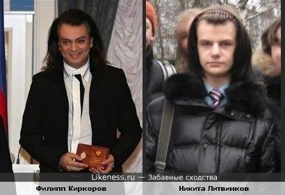 Филипп Киркоров клонирован с Никиты Литвинкова