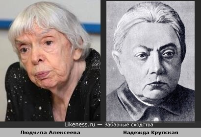 Людмила Алексеева напоминает Надежду Крупскую