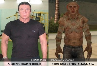 Анатолий Кашпировский списан с персонажа игры S.T.A.L.K.E.R. - контролёра!