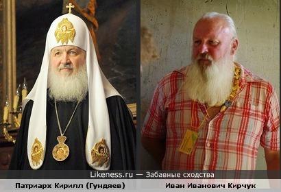 Патриарх Кирилл (Гундяев) как две капли поход на Ивана Кирчука!