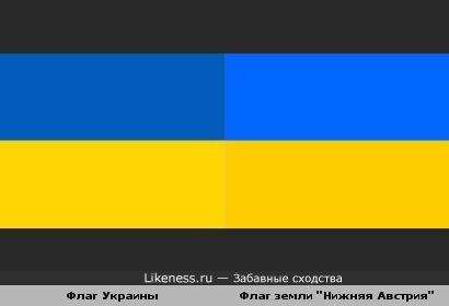 "Флаг Украины похож на флаг земли ""Нижняя Австрия"""