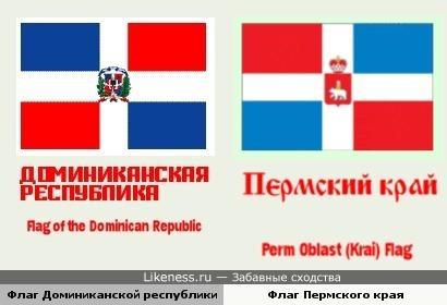 Доминиканская республика находится в Пермском крае!