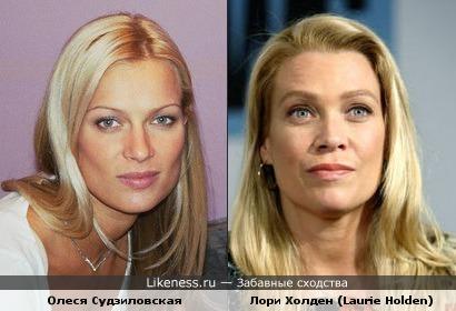 Олеся Судзиловская похожа на Лори Холден (Laurie Holden)