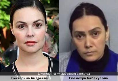 Гюлчехра Бабакулова - это уволенная Екатерина Андреева, решившая отомстить