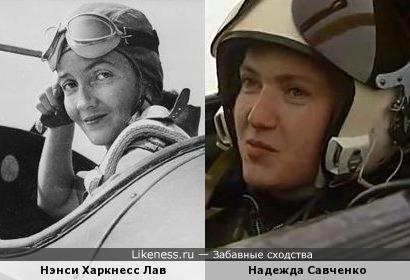 Надежда Савченко - инкарнация Нэнси Харкнесс Лав