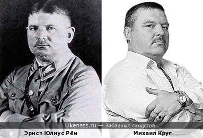 Михаил Круг и Эрнст Рём. Обоих застрелили первого июля. Совпадение? Не думаю!