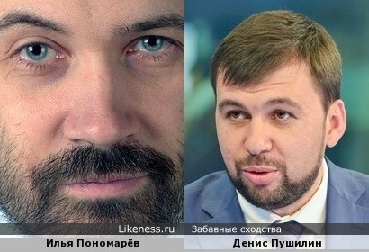 Илья Пономарёв - клон Дениса Пушилина