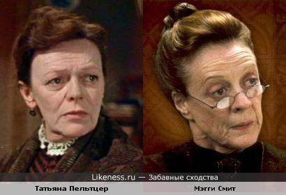 Мэгги Смит похожа на Татьяну Пельцтер