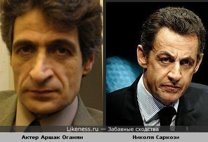 Актер Аршак Оганян напоминает Николя Саркози