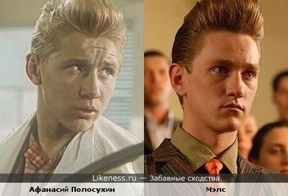 Семен Морозов в роли Афанасия Полосухина и Антон Шагин в роли Мэлса похожи