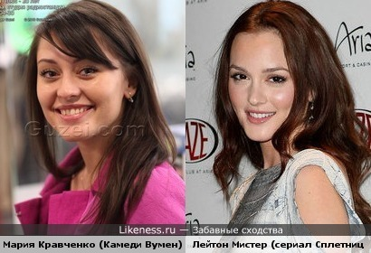 Мария Кравченко похожа на Лейтон Мистер