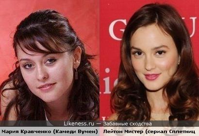 Мария Кравченко (камеди вумен) похожа на Лейтон Мистер