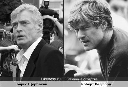 Борис Щербаков похож на Роберта Редфорда