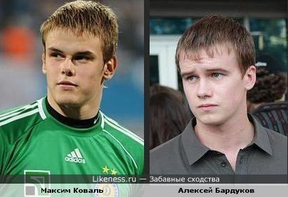 Максим Коваль похож на Алексея Бардукова
