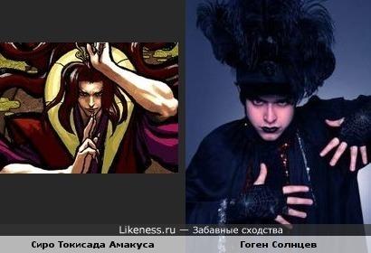 """Гоген Солнцев похож на персонажа компьютерной игры """"Samurai Shodown"""""""