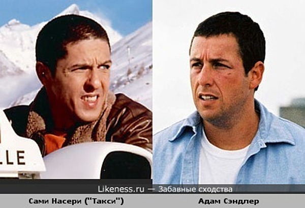"Двойники звезд: Адам Сэндлер похож на Сами Насери (""Такси"")"