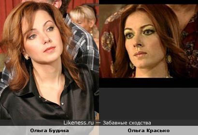 Ольга Будина и Ольга Ольга Красько похожи