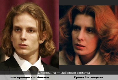 сын принцессы Монако похож на Ирину Метлицкую