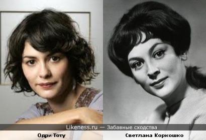 Одри Тоту и Светлана Коркошко