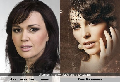 Анастасия Заворотнюк & Сати Казанова