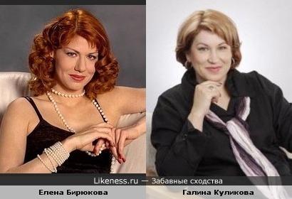 актриса Елена Бирюкова и писательница Галина Куликова