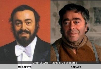 Паваротти и Карцев