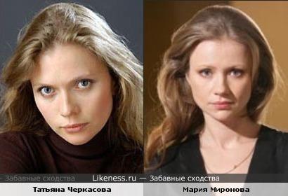 Татьяна Черкасова и Мария Миронова