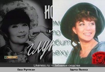 Ева Рутткаи и Эдита Пьеха
