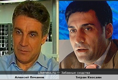 что-то в облике Алексея Пиманова напоминает Тиграна Кеосаяна