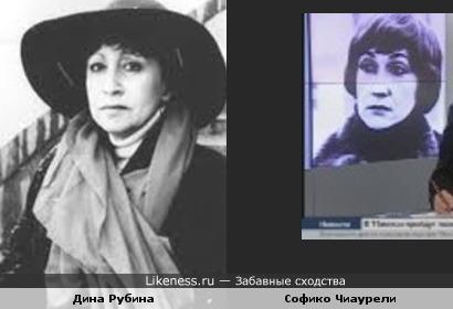 Дина Рубина и Софико Чиаурели