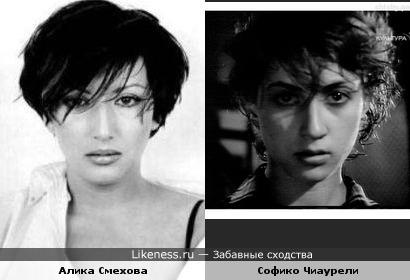 Алика Смехова и Софико Чиаурели