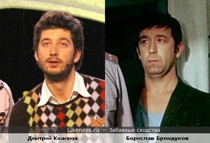 Дима Кожома и Борислав Брондуков