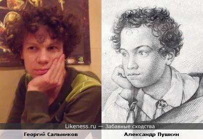 Егор Сальников напомнил юного Пушкина (с гравюры Е.Гейтмана)