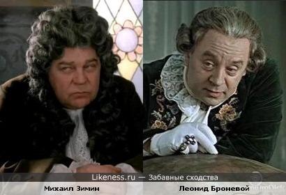 герои Михаила Зимина и Леонида Броневого чем-то похожи