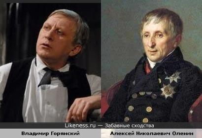 Владимир Горянский & Алексей Николаевич Оленин
