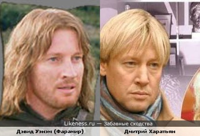 """Дэвид Уэнэм (Фарамир из """"Властелина колец"""") и Дмитрий Харатьян"""