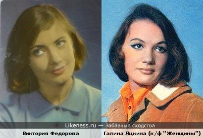 Виктория Федорова и Галина Яцкина