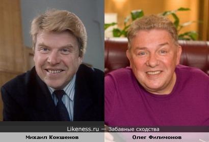 Михаил Кокшенов и Олег Филимонов
