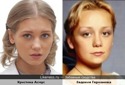 Кристина Асмус и Евдокия Германова