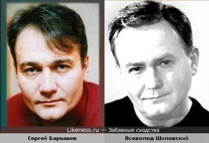 Сергей Барышев и Всеволод Шиловский
