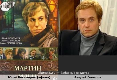 портрет Юрия Богатырева (на постере к Мартину Идену) напомнил Андрея Соколова
