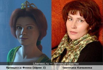 Обнаружила сходство принцессы Фионы (в данном образе) со Светланой Камыниной