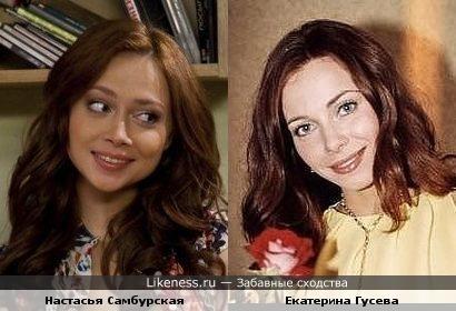 Настасья Самбурская и Екатерина Гусева