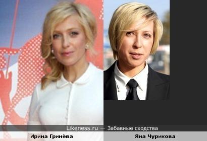 Ирина Гринёва и Яна Чурикова