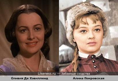 """Оливия Де Хэвилленд (""""Унесенные ветром"""", Мелани) и Алина Покровская"""