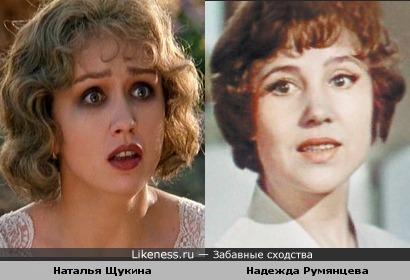 Наталья Щукина и Надежда Румянцева