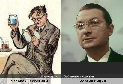 """По следам """"Рассеянного"""" (Дубль второй): Георгий Вицин"""