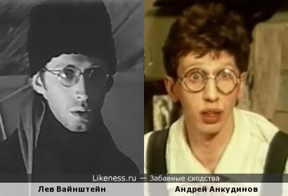 Лев Вайнштейн и Андрей Анкудинов
