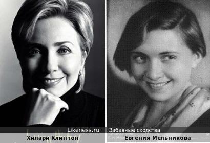Хилари Клинтон и Евгения Мельникова