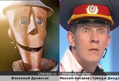 "Железный Дровосек и Максим Киселев из команды ""Триод и Диод"""